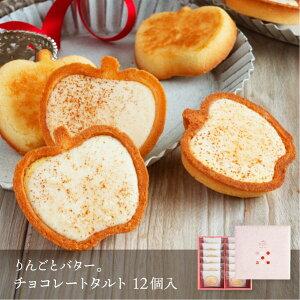 りんごとバター。チョコレートタルト 12個入 内祝 お菓子 洋菓子 送料無料 (宅急便発送) proper