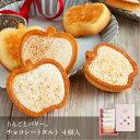 りんごとバター。チョコレートタルト 4個入 内祝 お菓子 洋菓子 送料無料 (宅急便発送) proper