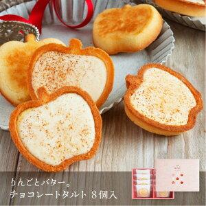 りんごとバター。チョコレートタルト 8個入 内祝 お菓子 洋菓子 送料無料 (宅急便発送) proper