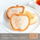 りんごとバター。 COBACO チョコレートタルト2個 あす楽対応 プチギフト 宅急便発送 Pgift