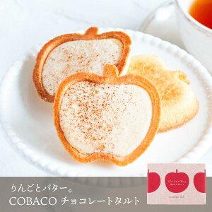 NEW りんごとバター。 COBACO チョコレートタルト2個 あす楽対応 プチギフト 宅急便発送 Pgift