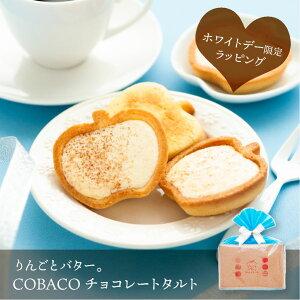 ホワイトデー りんごとバター。 COBACO チョコレートタルト2個 あす楽対応 プチギフト 宅急便発送 Pgift