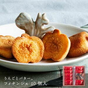 りんごとバター。フィナンシェ 10個入 内祝 お菓子 洋菓子 冬ギフト 送料無料 (宅急便発送) proper