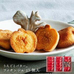 りんごとバター。フィナンシェ 15個入 内祝 お菓子 洋菓子 冬ギフト 送料無料 (宅急便発送) proper