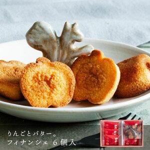 りんごとバター。フィナンシェ 6個入 内祝 お菓子 洋菓子 冬ギフト 送料無料 (宅急便発送) proper