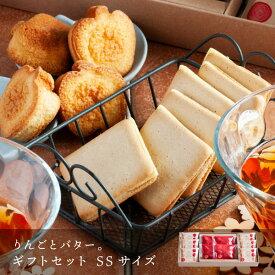 りんごとバター。ギフトセットSS 宅急便発送Agift