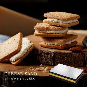 CHEESE CAVERY 熟成チーズサンド 12個入 クッキー 宅急便発送 常温発送 proper ケーベリー