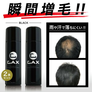 薄毛を瞬間増毛するスプレー CAX(カックス)クイックヘアカバースプレー 2本セット ブラック 薄毛対策 耐水性