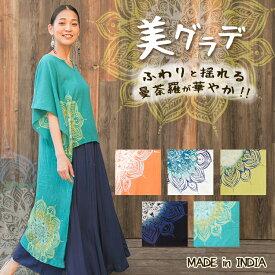 チャイハネ 公式 《イネスTOP》 エスニック アジアン ファッション トップス/レディース IDS-8425