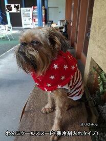 (生地再入荷・新職・犬服オリジナル)小型犬〜中型犬 クールスヌード(保冷剤入れタイプ)sn004 #犬服通販 #ボストンテリア #フレンチブルドッグ #パグ #ペチャ #小型犬 #トイプードル #チワワ #ヨーキー #マルチーズ