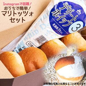 お家で簡単【マリトッツォ】セット!インスタで話題のマリトッツオがお家で作れるパンとホイップクリーム、粉糖のセット。