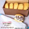 お家で作るクッキーマリトッツォセットホイップクリームチョコチップ付
