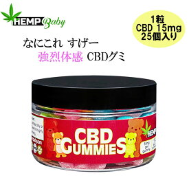 CBD グミ CBD 1粒 CBD 15mg 含有 25個入り 計/CBD 375mg CBDグミ HEMP Baby ヘンプベイビー
