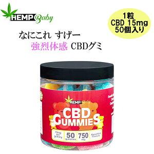 CBD グミ CBD 1粒 CBD 15mg 含有 50個入り 計/CBD 750mg CBDグミ HEMP Baby ヘンプベイビー
