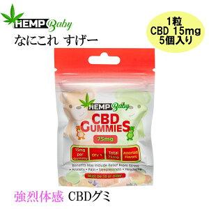 CBD グミ CBD 1粒 CBD 15mg 含有 5個入り 計/CBD 75mg CBDグミ HEMP Baby ヘンプベイビー