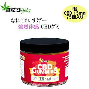 CBD グミ CBD 1粒 CBD 15mg 含有 75個入り 計/CBD 1125mg CBDグミ HEMP Baby ヘンプベイビー