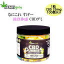 CBD グミ CBD 1粒 CBD 25mg 含有 100個入り 計/CBD 2500mg CBDグミ HEMP Baby ヘンプベイビー
