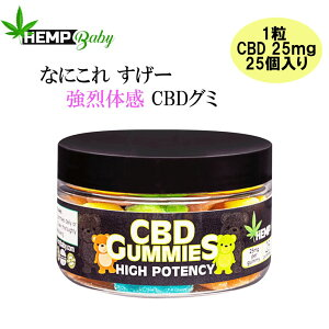 CBD グミ CBD 1粒 CBD 25mg 含有 25個入り 計/CBD 625mg CBDグミ HEMP Baby ヘンプベイビー