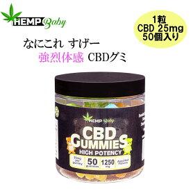 CBD グミ CBD 1粒 CBD 25mg 含有 50個入り 計/CBD 1250mg CBDグミ HEMP Baby ヘンプベイビー