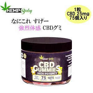 CBD グミ CBD 1粒 CBD 25mg 含有 75個入り 計/CBD 1875mg CBDグミ HEMP Baby ヘンプベイビー