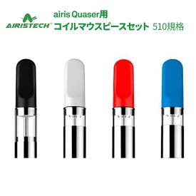 コイル マウスピース セット airis Quaser エアリス クエーサー 電子タバコ ヴェポライザー 510規格 Airistech エアリステック