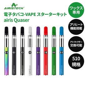 電子タバコ ヴェポライザー CBD ワックス用 airis Quaser エアリス クエーサー 510 規格 AIRISTECH エアリステック