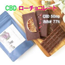 CBD ローチョコレート 日本製 CBD 50mg カカオ 77% raw chocolate スーパーフード ダイエット サプリチョコレート 美容 健康 抗酸化 フェニルエチルアミン