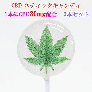 CBD キャンディ 飴 1本にCBD30mg配合 5本セット CBD candy スティックキャンディ HEMP 大麻 あめ