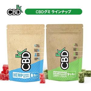 CBD グミ ブロードスペクトラム CBD 1粒 CBD 5mg 含有 8個入り 計/CBD 40mg CBDグミ CBDfx