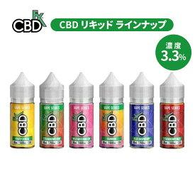CBD リキッド 濃度 3.3% 1000mg 電子タバコ VAPE ベイプ CBDfx CBDリキッド CBD 大容量 30ml