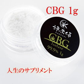 【日本製 1g】CBG アイソレート パウダー 1g 日本製 超高濃度 CBG 99.9% 神奈備 心の悩みにCBG 結晶 クリスタル CBDの生みの親 CBG アイソレート パウダー
