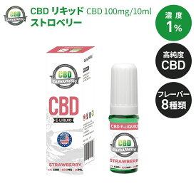 CBD リキッド 濃度 1% 100mg 高純度 電子タバコ VAPE ベイプ CANNAPRESSO カンナプレッソ CBDリキッド 10ml