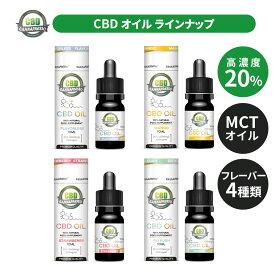 CBD オイル 高濃度 20% 2000mg 高純度 CANNAPRESSO カンナプレッソ CBDオイル 10ml