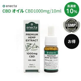 CBD オイル 高濃度 10% 1000mg プレミアム ヘンプエキス enecta エネクタ CBDオイル 10ml