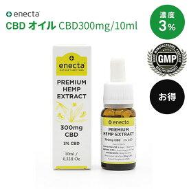 CBD オイル 濃度 3% 300mg プレミアム ヘンプエキス enecta エネクタ CBDオイル 10ml