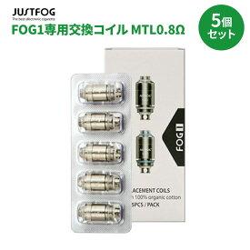 フォグワン 交換 コイル 5個 セット 0.5Ω(24W) 0.8Ω(15W) JUSTFOG FOG1 ジャストフォグ