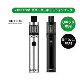 電子タバコ VAPE ベイプ CBDリキッド用 JUSTFOG FOG1 ジャストフォグ フォグワン VAPE ジャストフォグ フォグワン