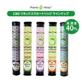 CBD リキッド カートリッジ 超高濃度 40% フルスペクトラム Pharmahemp ファーマヘンプ CBDリキッドカートリッジ 510規格 1ml