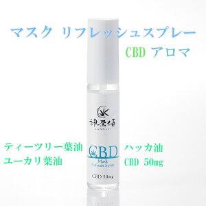 CBD マスク 抗菌 アロマ マスクスプレー 日本製 マスクをアロママスクに 抗菌スプレー ティートゥリー葉油 ユーカリ葉油 ハッカ油 CBD アロマ 抗菌 マスク リフレッシュ スプレー エタノール