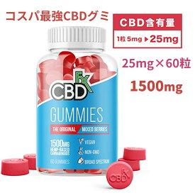 CBD増量パワーアップ!CBD グミ ブロードスペクトラム CBD 1粒 CBD 25mg 含有 60個入り 計/CBD 1500mg CBDグミ CBDfx