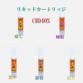 CBD リキッド カートリッジ 高濃度 CBD40%/1ml ブロードスペクトラム オルガニ liquid cartridge VAPE ベイプ 510規格 大麻草 マリファナ オルガニ organi CBD CBC CBN CBG