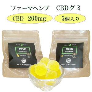 日本国産 CBD 200mg CBD グミ 1粒 CBD 40mg含有 5個入り ファーマヘンプ 高濃度 CBDグミキャンディ