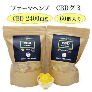 日本国産 CBD 2400mg CBD グミ 1粒 CBD 40mg含有 60個入り 計/CBD 2400mg ファーマヘンプ 高濃度 CBDグミキャンディ