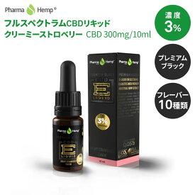 CBD リキッド 濃度 3% 300mg フルスペクトラム 電子タバコ VAPE ベイプ Pharmahemp ファーマヘンプ CBDリキッド 10ml