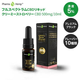 CBD リキッド 濃度 5% 500mg フルスペクトラム 電子タバコ VAPE ベイプ Pharmahemp ファーマヘンプ CBDリキッド 10ml