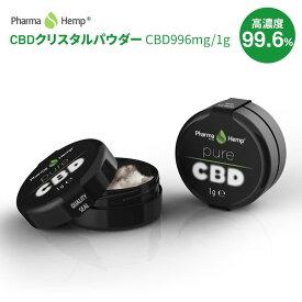 CBD クリスタル アイソレート パウダー 超高濃度 99.6% Pharmahemp ファーマヘンプ CBD 996mg/1g