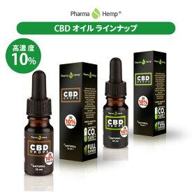 CBD オイル 高濃度 10% 1000mg フルスペクトラム Pharmahemp ファーマヘンプ CBDオイル 10ml