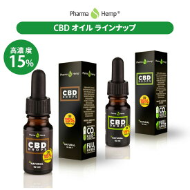 CBD オイル 高濃度 15% 1500mg フルスペクトラム Pharmahemp ファーマヘンプ CBDオイル 10ml