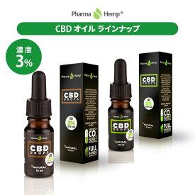 CBD オイル 濃度 3% 300mg フルスペクトラム Pharmahemp ファーマヘンプ CBDオイル 10ml