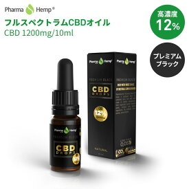 CBD オイル 高濃度 12% 1200mgフルスペクトラム Premium Black プレミアムブラック Pharmahemp ファーマヘンプ CBDオイル 10ml